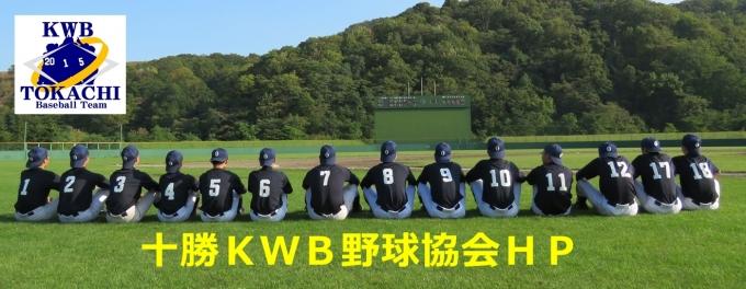 十勝KWB野球連盟(帯広選抜・十勝選抜)